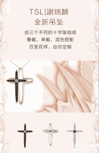 百变组合钻饰吊坠 谢瑞麟珠宝